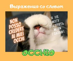 Выражения со словом OCCHIO