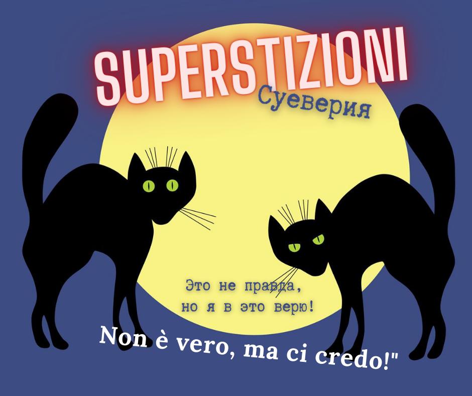 SUPERSTIZIONI – СУЕВЕРИЯ